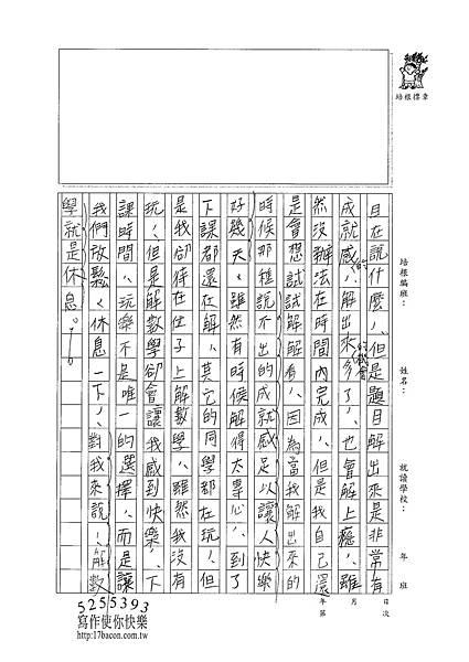 100W6308陳璿筑 (2).jpg
