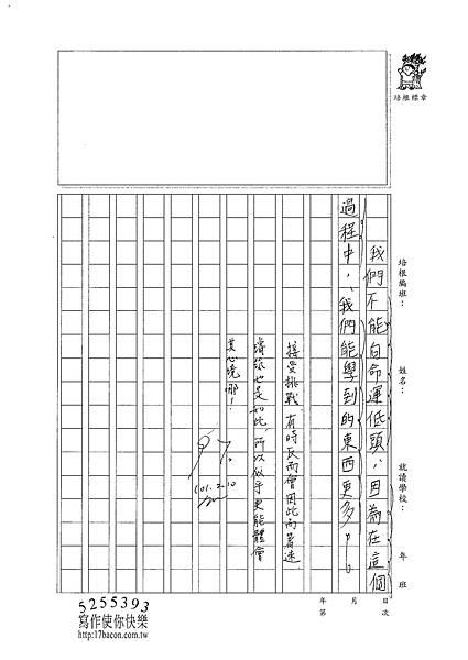 100W6308陳璿筑 (3).jpg