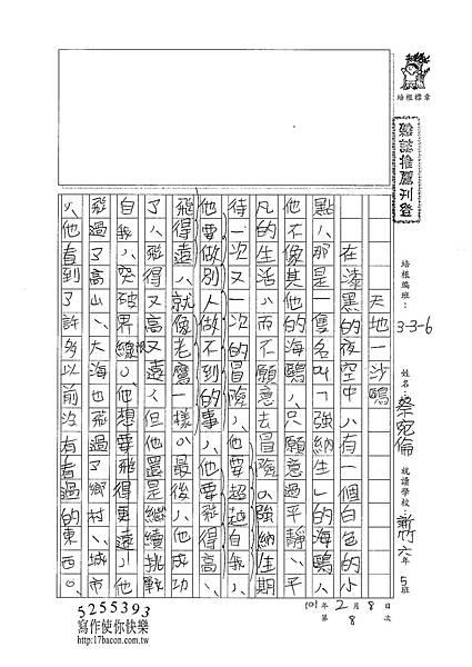 100W6308蔡宛倫 (1).jpg