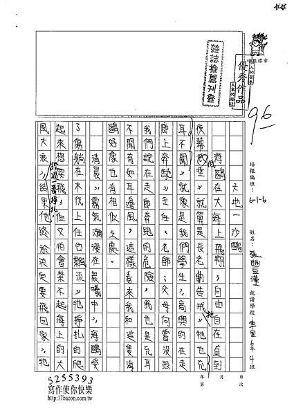 100W6308張豐瑾 (1).jpg