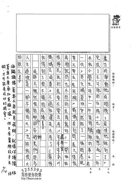 100W6308張豐瑾 (2).jpg