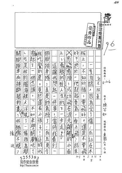 100W6308陳芊如 (1).jpg