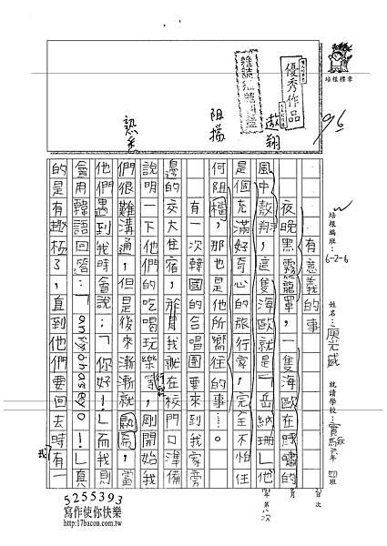 100W6308庾光威 (1).jpg