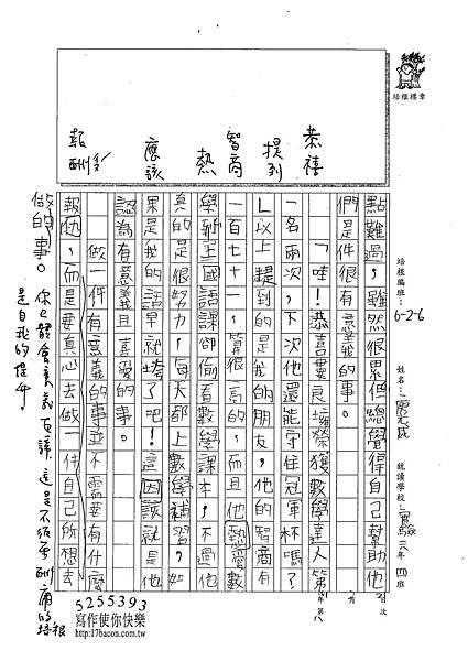 100W6308庾光威 (2).jpg