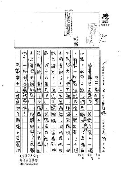 100W6308曹怡婷 (1).jpg