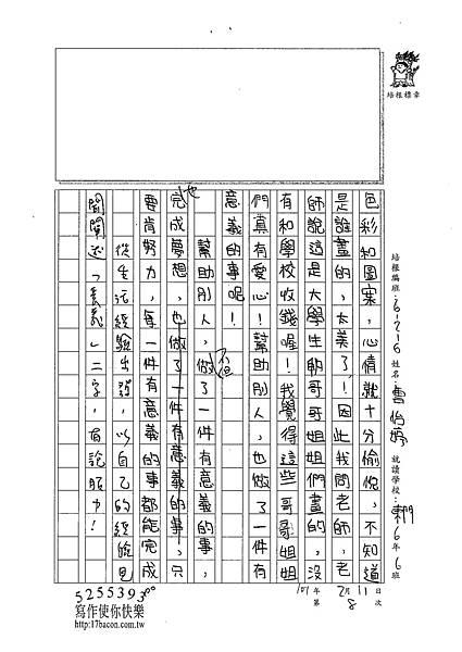 100W6308曹怡婷 (2).jpg