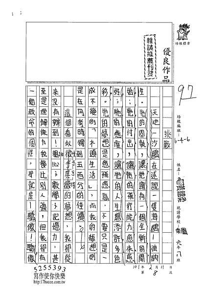 100W6308黃縕柔 (1).jpg