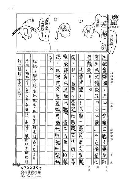 100W6308黃縕柔 (3).jpg