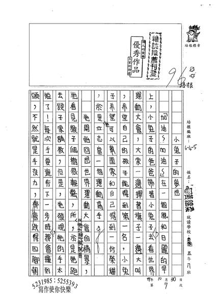 99W5207黃縕柔 (1).jpg