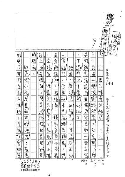 100W3310胡育豪 (1)