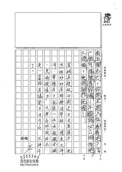 100W3310張宸綱 (3)