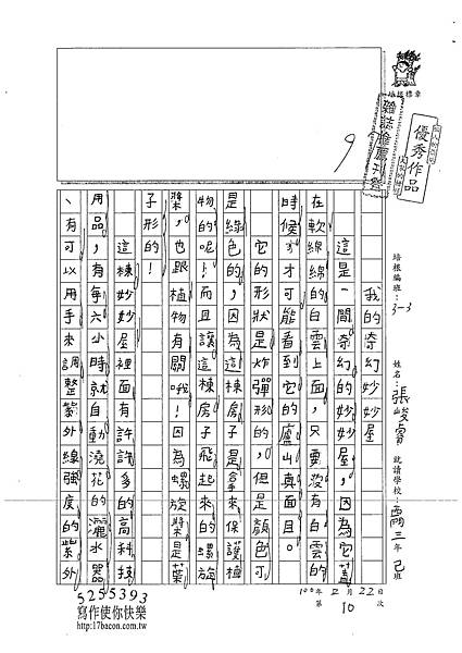 100W3310張峻睿 (1)