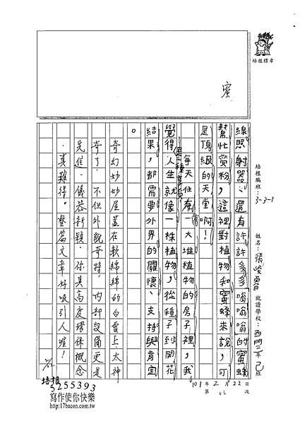100W3310張峻睿 (2)