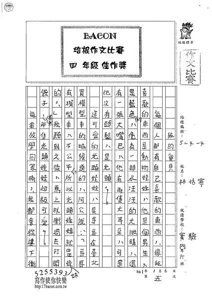 100W4305林恬寧 (1)