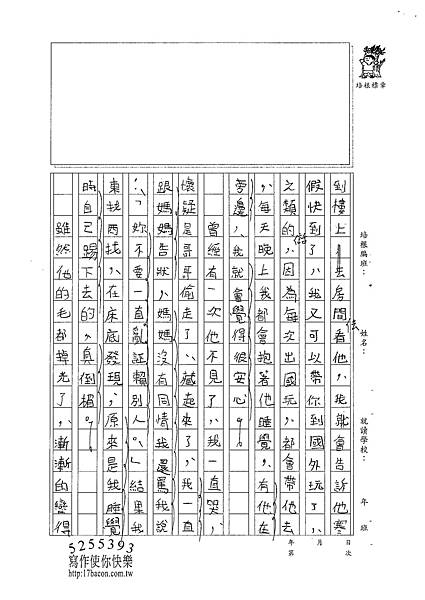 100W4305林恬寧 (2)