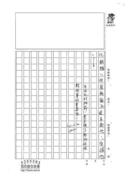 100W4305林恬寧 (3)