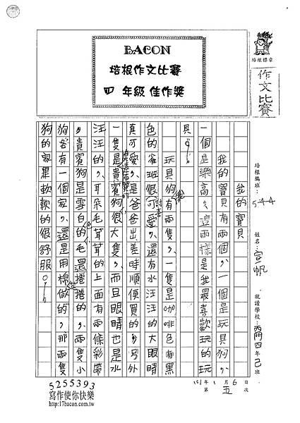 100W4305蘇宣帆 (1)