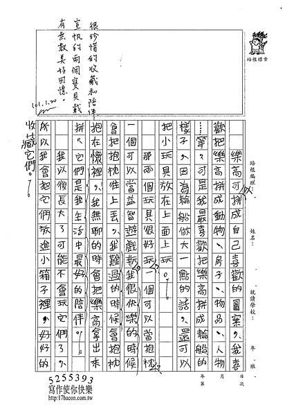 100W4305蘇宣帆 (2)