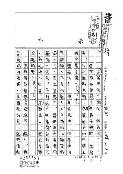 100W5309王靖雲 (1)