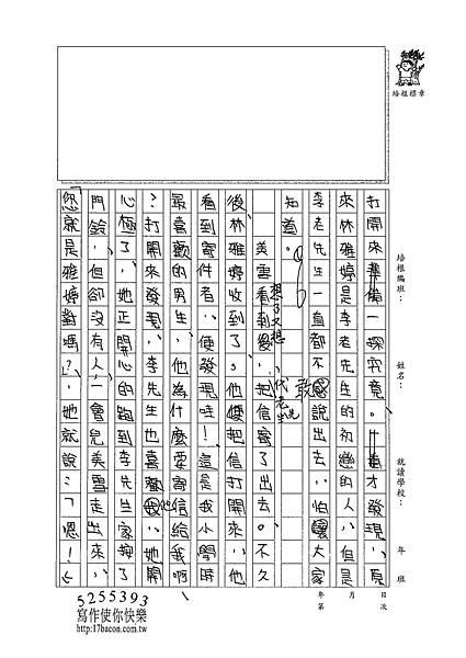 100W5309王靖雲 (2)