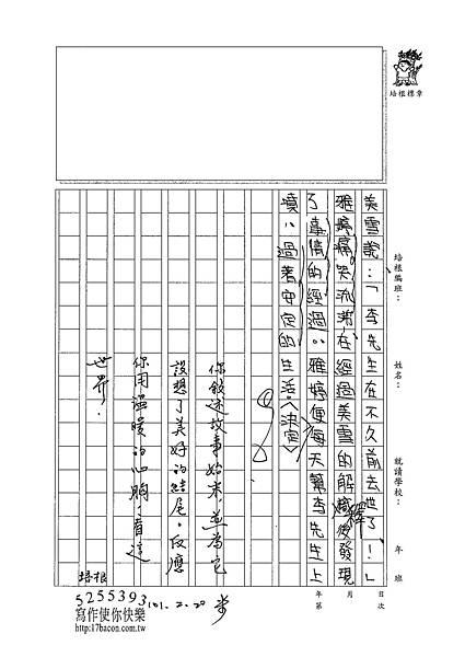 100W5309王靖雲 (3)