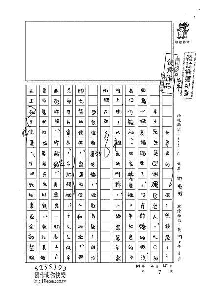 100W5309胡項淵 (1)