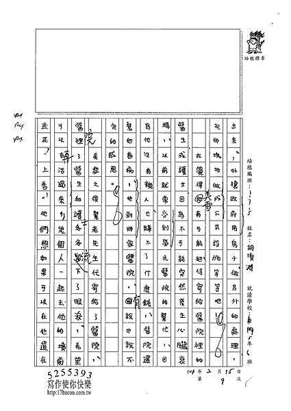 100W5309胡項淵 (2)