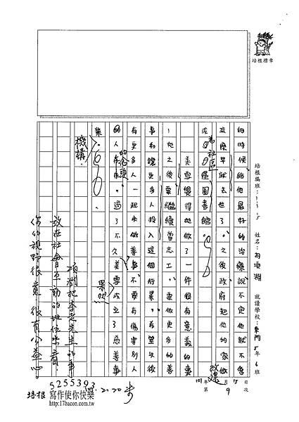100W5309胡項淵 (3)