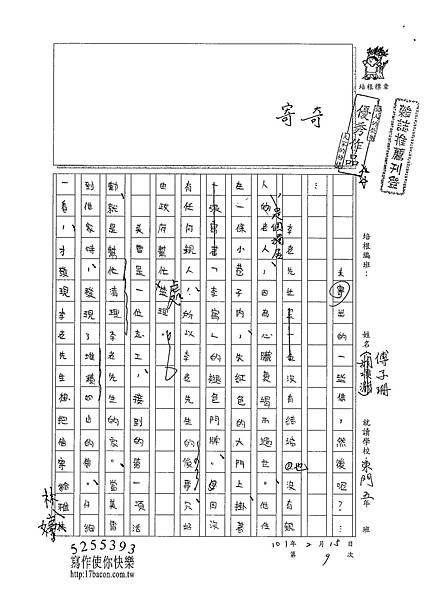 100W5309傅子珊 (1)