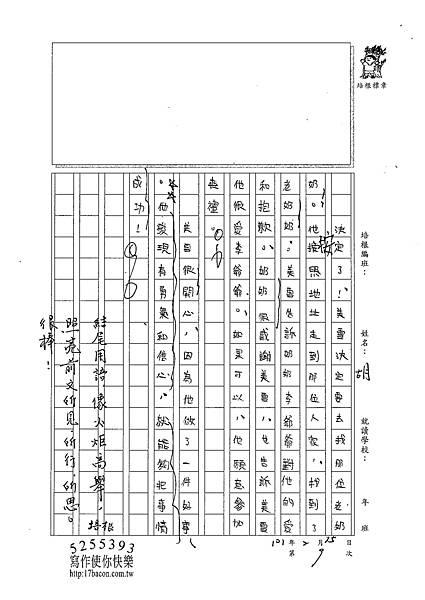 100W5309傅子珊 (3)