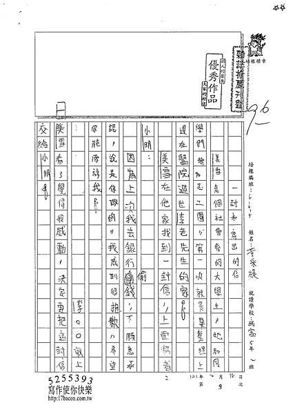 100W5309黃采緹 (1)
