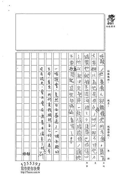 100W5309黃采緹 (3)