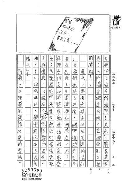 100W5309謝昀芸 (2)