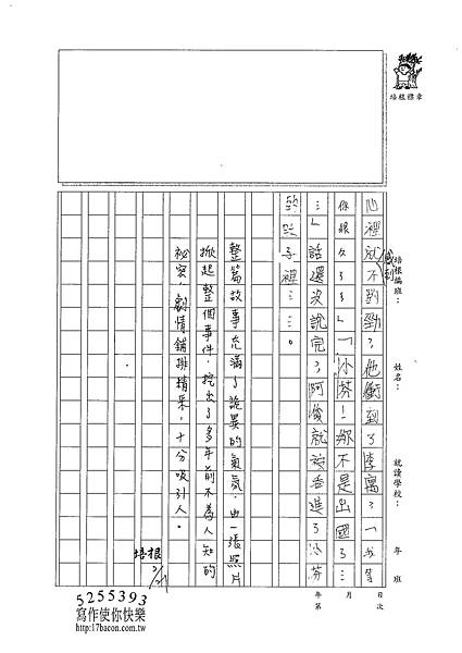 100W5309謝昀芸 (3)