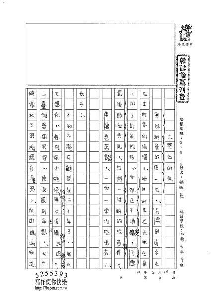 100W5309溫雁荻 (1)