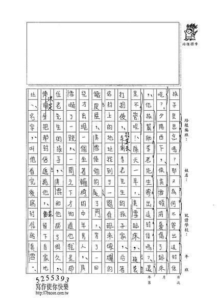 100W5309溫雁荻 (3)