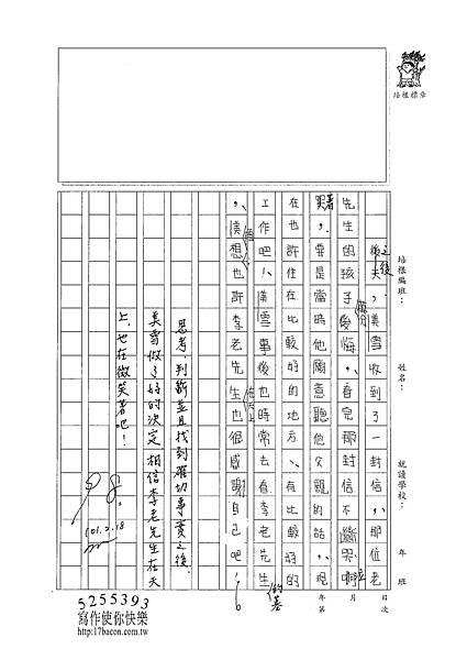 100W5309溫雁荻 (4)