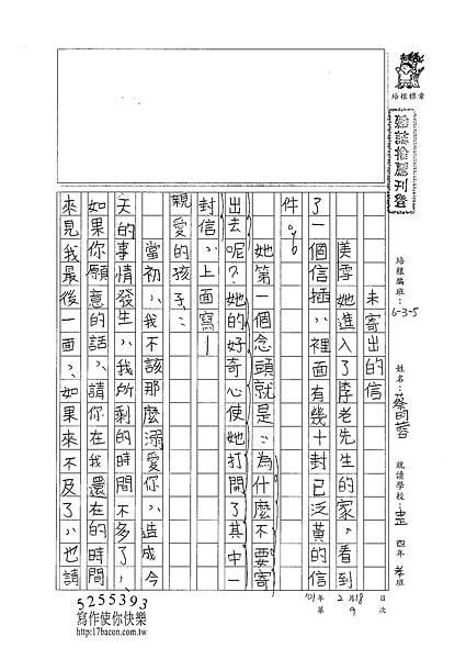 100W5309蔡昀蓉 (1)