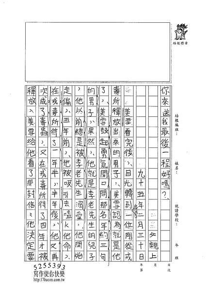 100W5309蔡昀蓉 (2)