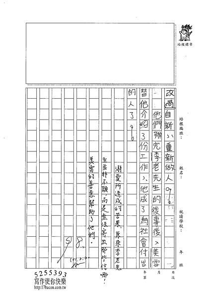 100W5309蔡昀蓉 (3)
