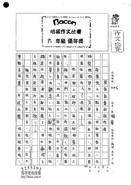 100W6305王瀚睿 (1)