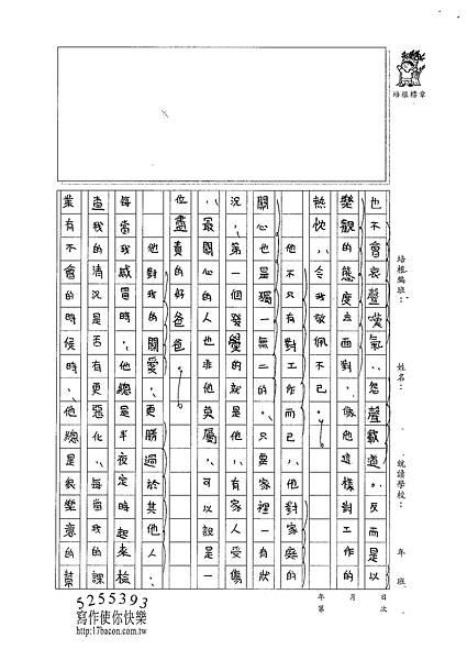 100W6305王瀚睿 (2)