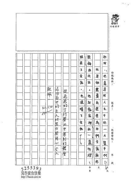 100W6305王瀚睿 (3)
