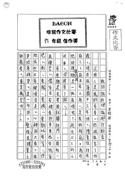 100W6305洪佳廷 (1)