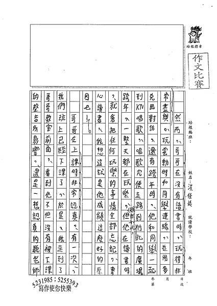 100W6305洪佳廷 (2)