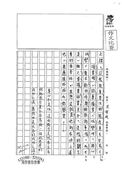 100W6305洪佳廷 (3)