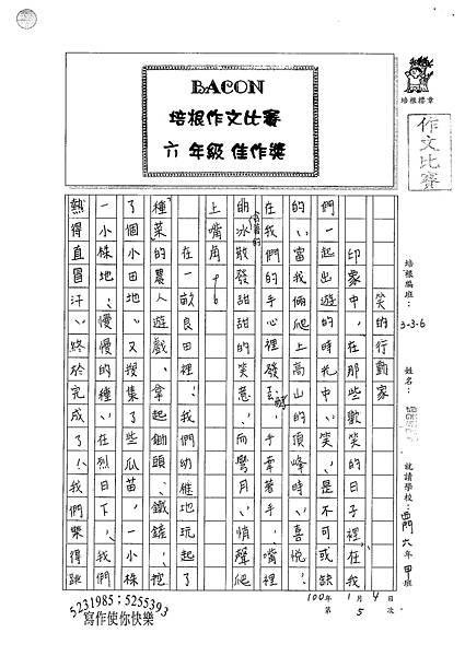 100W6305陳旻咸 (1)