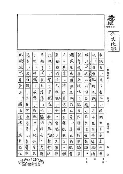 100W6305陳旻咸 (2)