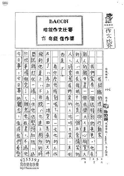 100W6305陳昱臻 (1)
