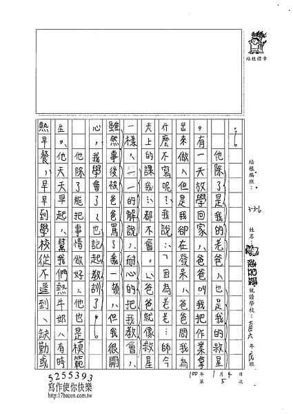 100W6305陳昱臻 (2)